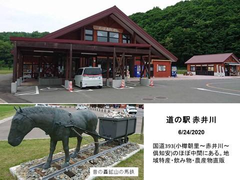 赤井川 道の駅はよい休憩場所だ