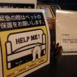 緊急時ペット保護ステッカー&カード